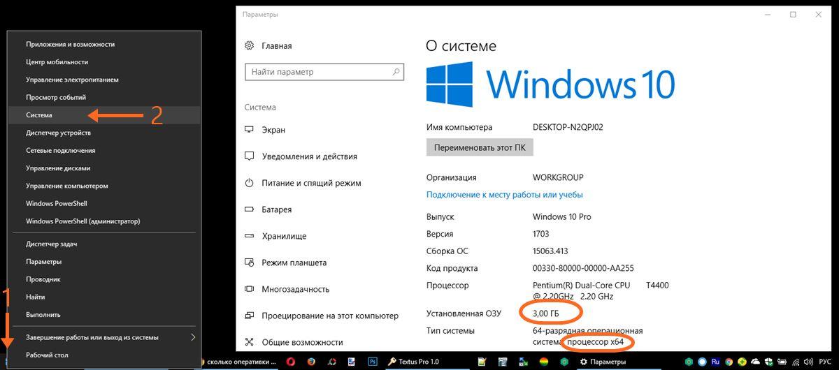 Как узнать версию windows 10 32 или 64