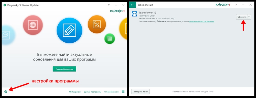 Работа в программе Kaspersky Software Updater