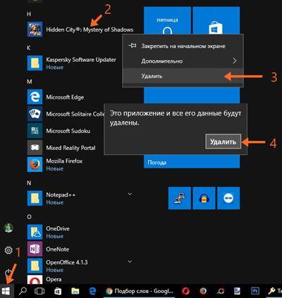 Как удалить программу из Windows 10