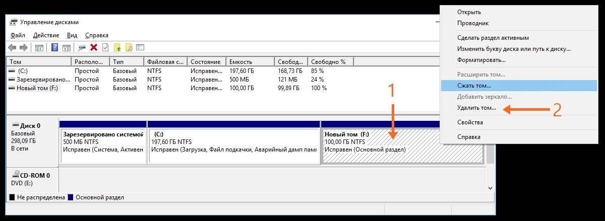 Объединение разделов жёсткого диска встроенным средством Windows 10