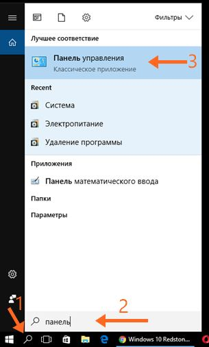Как найти Панель управления в Windows 10