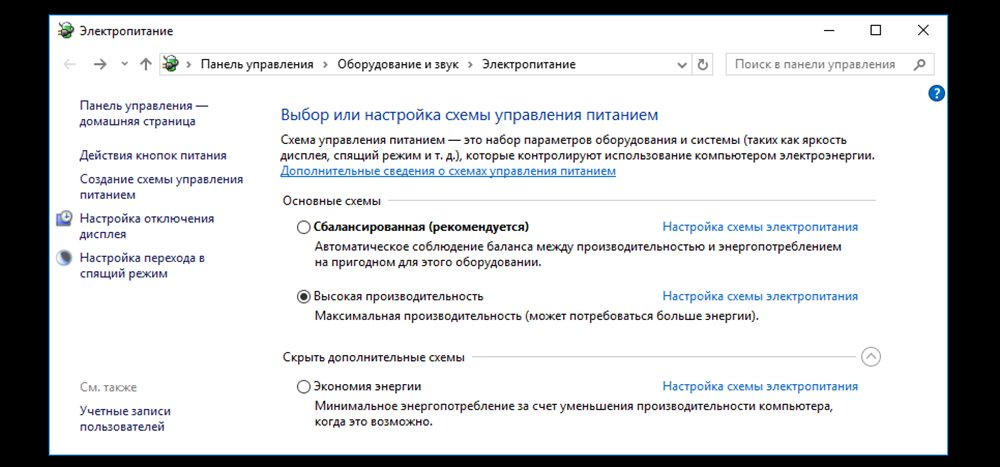 Настройки электропитания в Windows 10