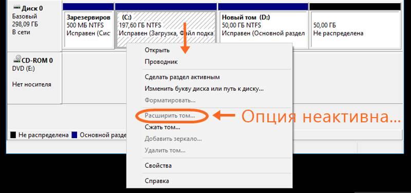 Встроенная утилита «Управление дисками» имеет некоторые ограничения