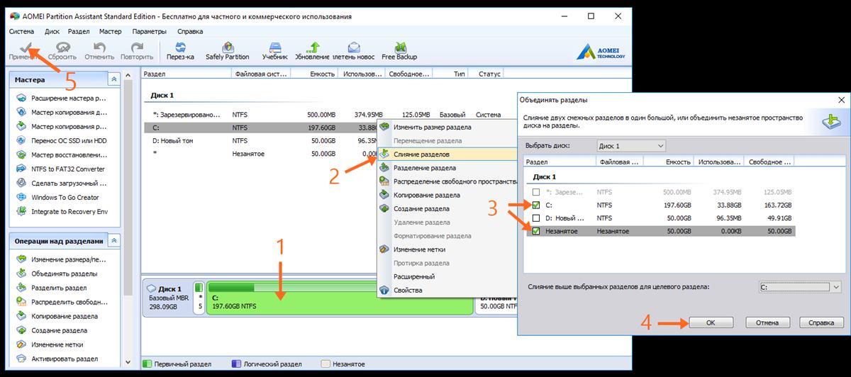Работа с разделами жёсткого диска в программе AOMEI