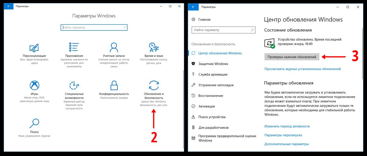 Обновление функций Windows 10 встроенными средствами ОС