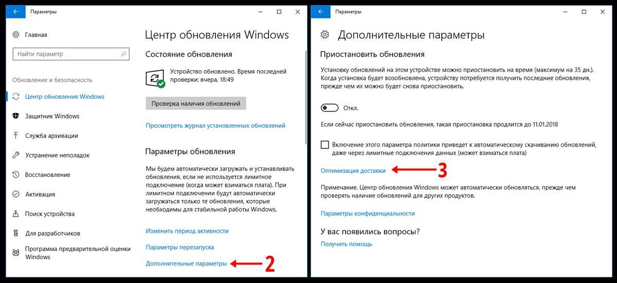 Ускорение получения обновлений в Windows 10
