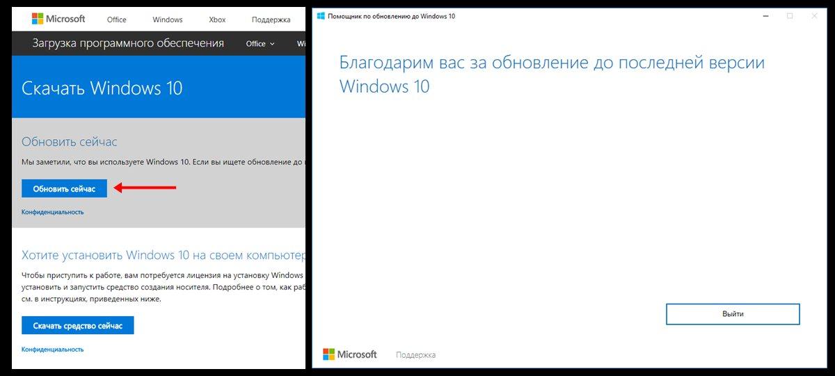Обновление Windows 10 при помощи специализированной программы