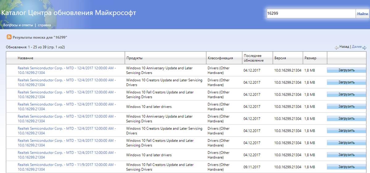 Накопительные обновления Windows 10 с официального сайта